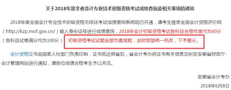 安徽2018初级会计成绩复核通知