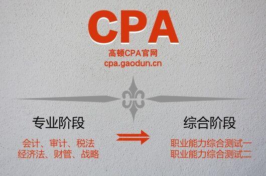 不做会计考cpa有用吗?cpa有哪些就业方向?