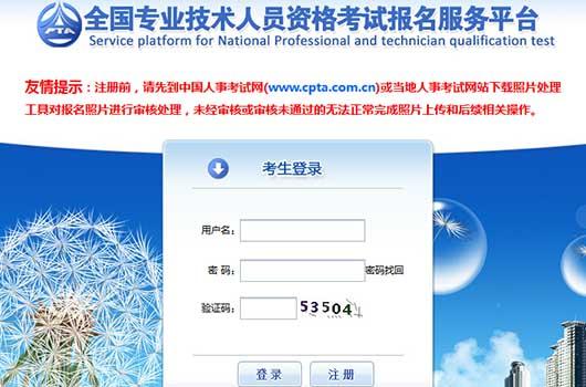 内蒙古2018经济师中国人事考试网报名入口