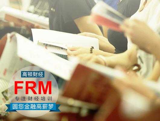 frm认可培训机构是什么意思?我国有FRM认可培训机构吗?