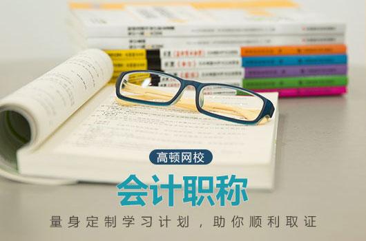山西阳泉2017年中级会计职称证书领取通知