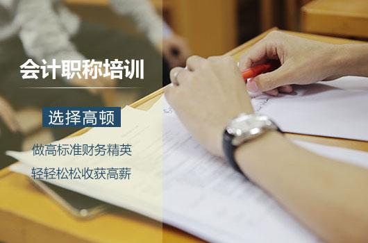 河北邯郸2017年中级会计职称证书领取通知