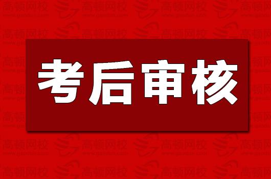 2018年江苏南京初级会计考后审核时间及地点