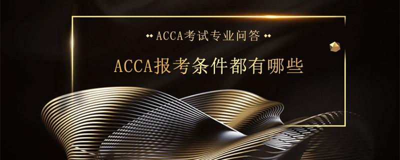ACCA報考條件都有哪些