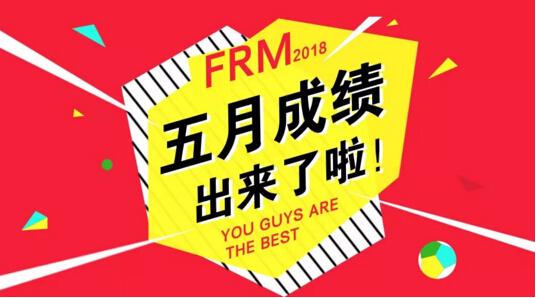 刚刚!2018年5月份FRM成绩正式公布!