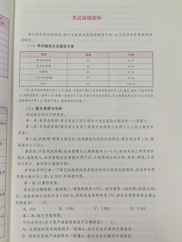 初级会计考试命题解析