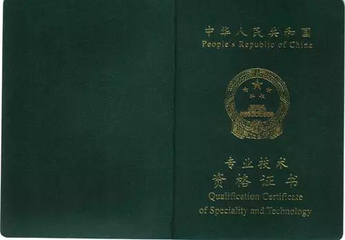 旧版初级会计证书封面