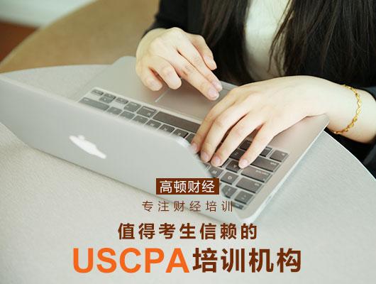 一个财务经理的AICPA考证之路