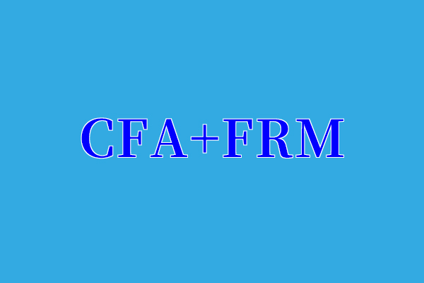 考CFA和FRM,对进金融圈究竟有没有用?