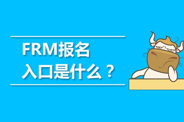 frm考试报名官网是什么?是英文考试吗?考哪些内容?