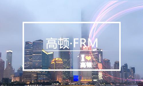 2019frm報考指南說明,從報名時間到報名方法分享