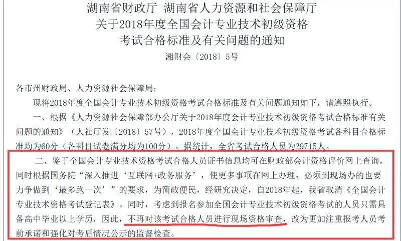 湖南省财政厅通知截图