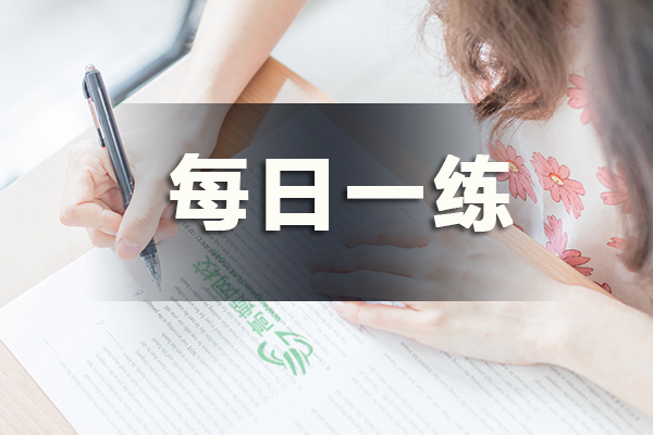 2019年初级会计职称考试每日一练汇总(7.3)