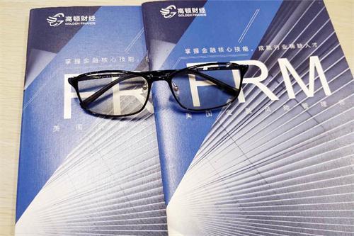 金融學frm是什么意思,一文帶你讀懂它!