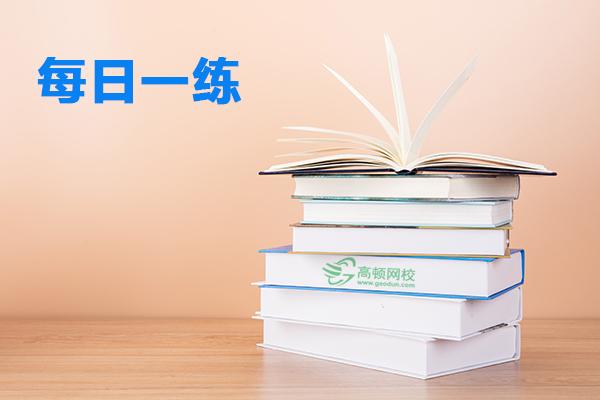 2019年初级会计职称考试每日一练汇总(7.4)