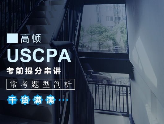 AICPA,会计专业在美国好就业吗