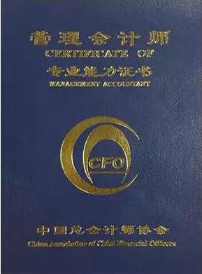 中級管理會計師證書樣本