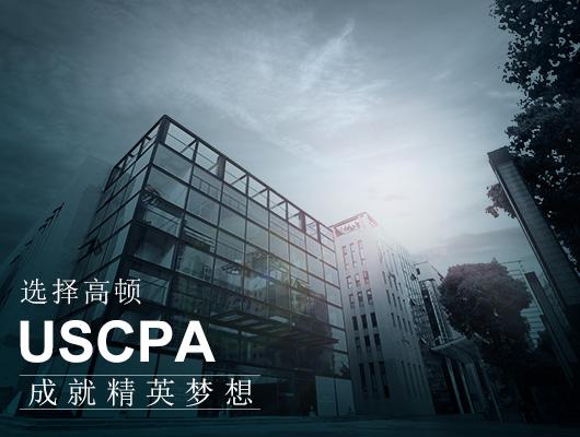 AICPA证书回国后还有用吗?