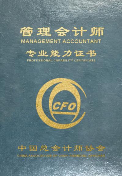 中国管理会计师初级证书