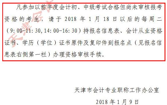 天津初级会计考后审核通知
