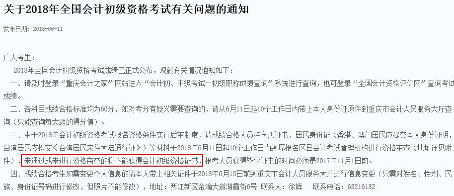 重庆初级会计考后审核通知