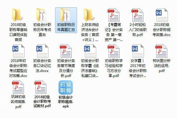 初级会计实务教材电子书PDF下载