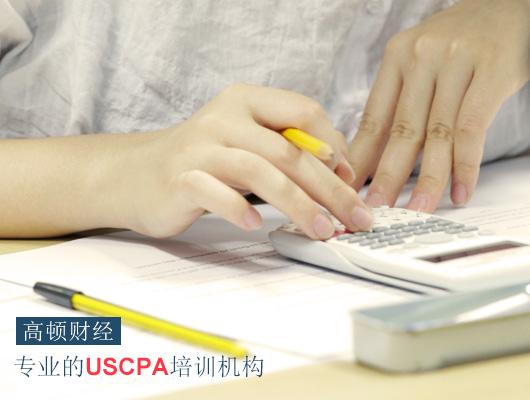 AICPA,AICPA培训,国内AICPA培训哪家好