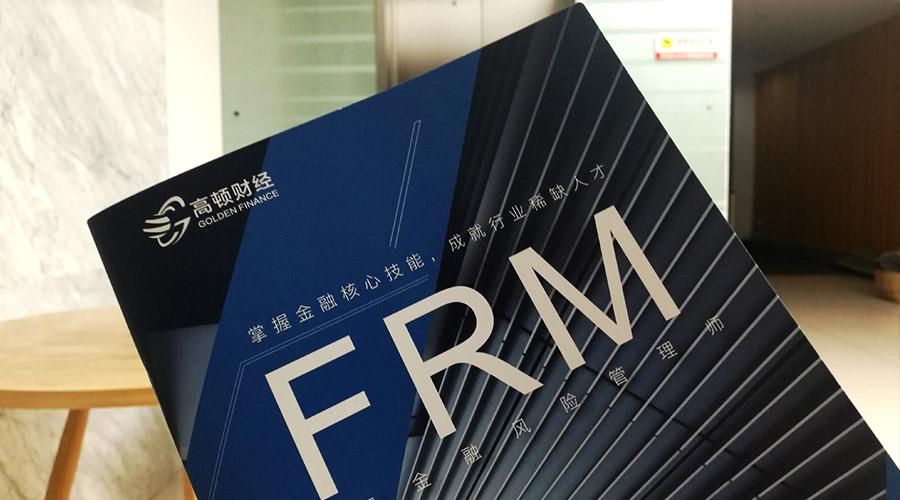 FRM证书比985学历还好用?