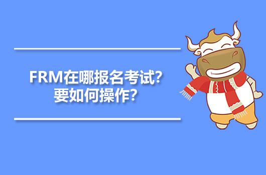 FRM在哪报名考试?要如何操作?