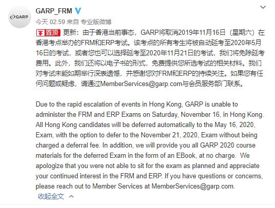 重要通知!香港FRM11月考试取消!
