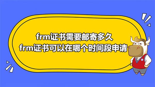 FRM证书邮寄