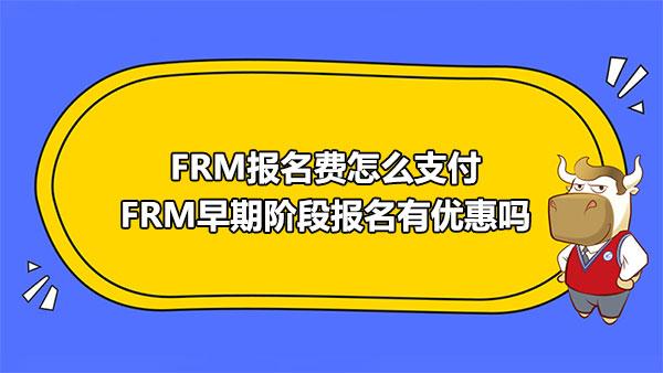 FRM报名费怎么支付?FRM早期阶段报名有优惠吗?