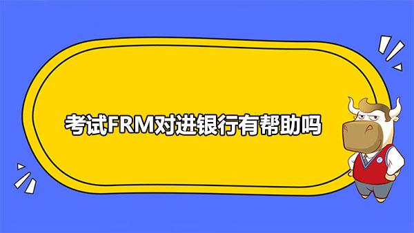 考试FRM对进银行有帮助吗?