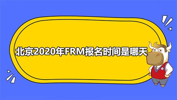 北京2020年FRM报名时间是哪天?