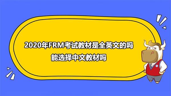 FRM教材用哪个比较好,有中文的吗?