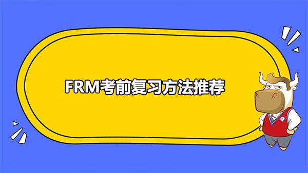 FRM考前复习方法推荐