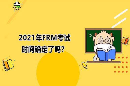 2021年FRM考試時間確定了嗎?