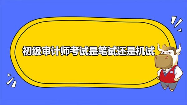 广东省高级审计师报名时间图片