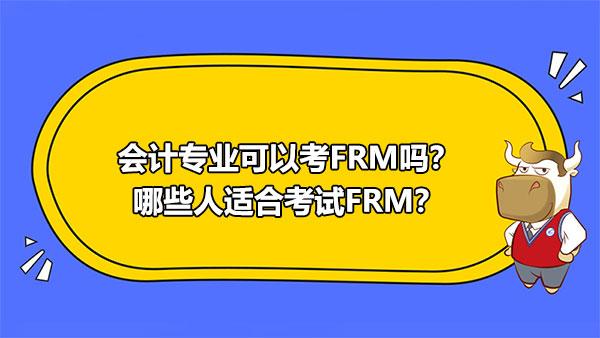 会计专业可以考FRM吗?哪些人适合考试FRM?
