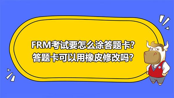 FRM考试要怎么涂答题卡?答题卡可以用橡皮修改吗?