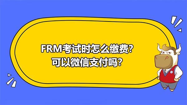 FRM考試