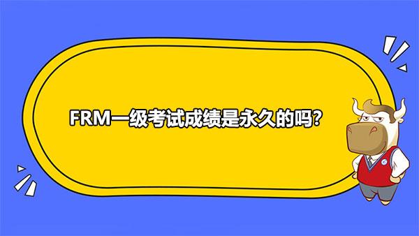 FRM一级考试成绩是永久的吗?