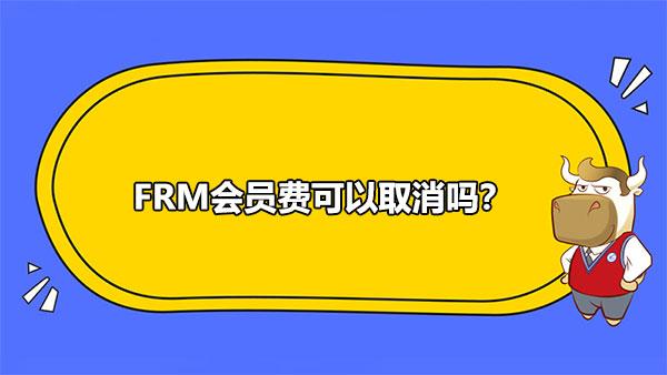 FRM會員費可以取消嗎?