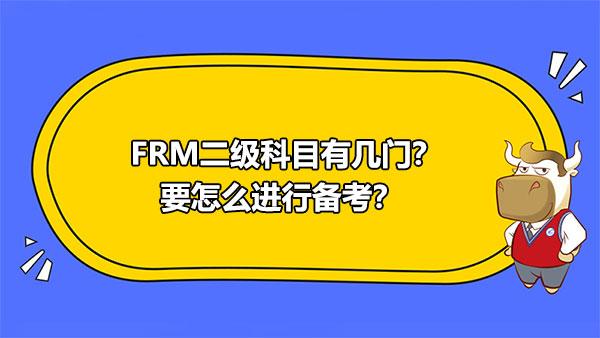 FRM二级科目有几门?要怎么进行备考?