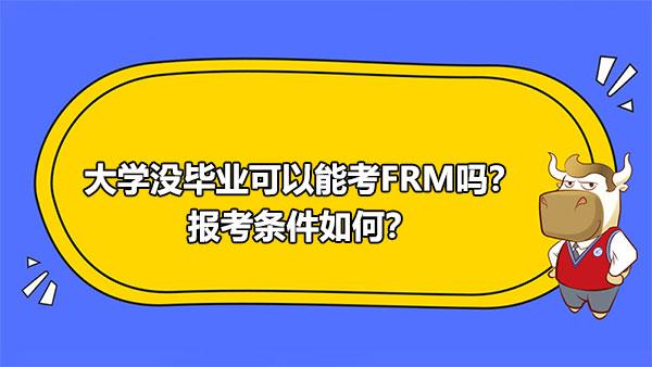 大學沒畢業可以能考FRM嗎?報考條件如何?