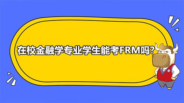 在校金融学专业学生能考FRM吗?