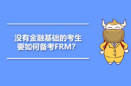 沒有金融基礎的考生要如何備考FRM?
