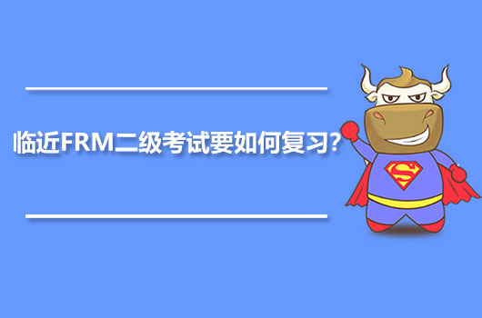 临近FRM二级考试要如何复习?