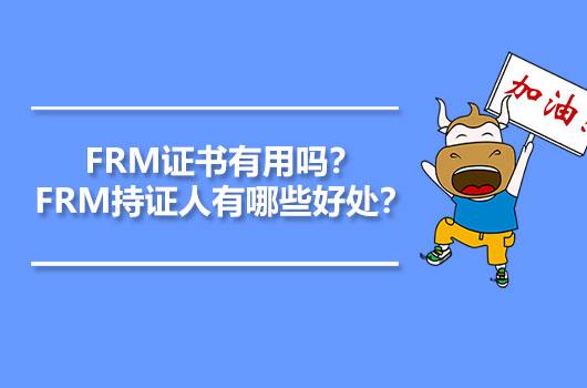 FRM證書有用嗎?FRM持證人有哪些好處?