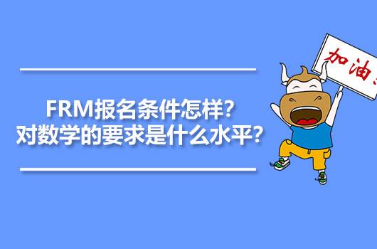FRM报名条件怎样?对数学的要求是什么水平?